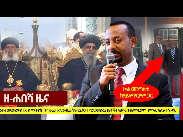 Zehabesha Daily Ethiopian News August 1, 2018