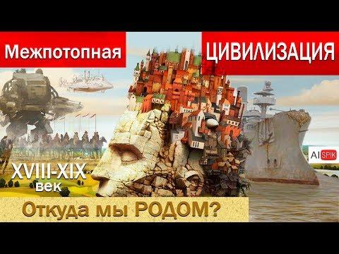 МЕЖПОТОПНАЯ цивилизация!ОТКУДА мы РОДОМ?!#AISPIK #aispik #айспик