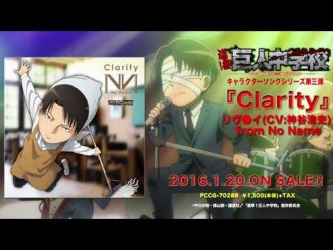 【進撃!巨人中学校】「Clarity」リヴ●イ(CV:神谷浩史)from No Name&オリジナルドラマ試聴動画【1/20発売】