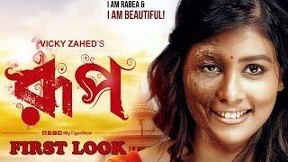 Roop First Look | Mumtaheena Toya | Vicky Zahed | Bangla Short Film 2017