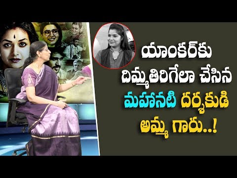 Mahanati Director's Mother Jayanthi Reddy Fun With Anchor | Jayanthi Reddy interviews Anchor
