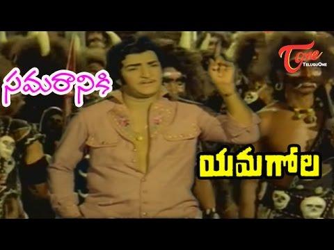 Yamagola Movie Songs - Samaraniki Nede Prarambham Song - NTR - Jayapradha