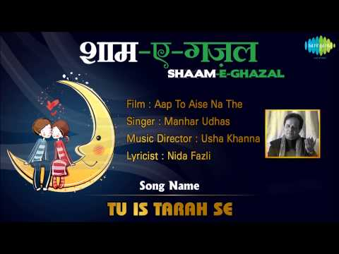 Tu Is Tarah Se | Shaam-E-Ghazal | Aap To Aise Na The | Manhar...