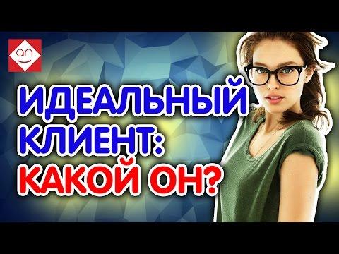 Идеальный клиент для интернет маркетолога. 3 типа клиентов в интернет маркетинге. Алекс Некрашевич