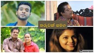 Res Vihidena Jeewithe  Tharuwak Samaga | Asanka Priyamantha