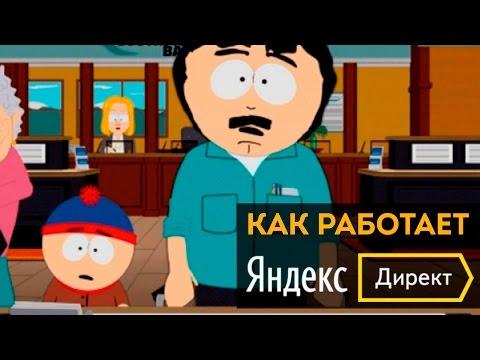Как работает Яндекс Директ. South Park - Yandex Direct.