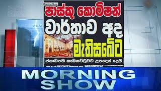Siyatha Morning Show | 23 .02. 2021