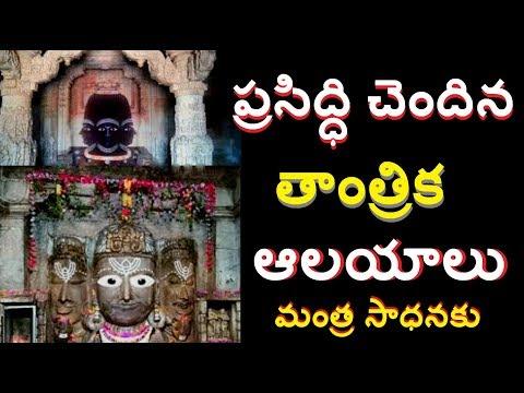 తాంత్రిక పూజలకు ప్రసిద్ధి చెందిన ఆలయాలు/Mysterious Mehandipur Balaji Ghost Temple/telugu info media