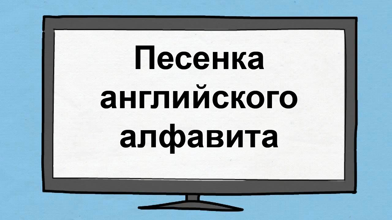 изображение алфавита: