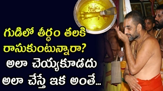 DON'T: Are You Applying TEERTHAM On Head? | Holy Water In Hindu Temples | News mantra