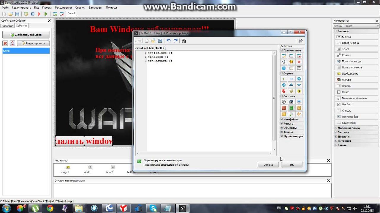 Как Сделать Винлокер В Php Devel Studio 3 0 80