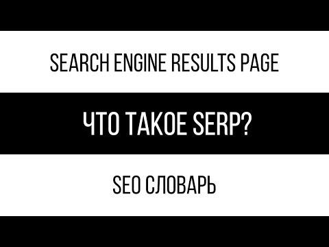 Что такое SERP (Search Engine Results Page)? / SEO словарь