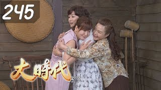Great Times EP245(Formosa TV Dramas)