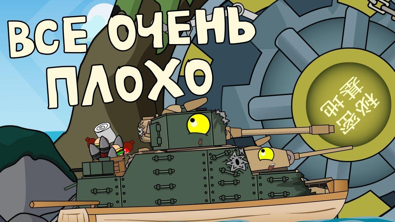 Все очень плохо Мультики про танки