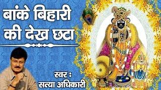 बांके  बिहारी की देख छटा ॥ मेरो मन है  गयो लटा पटा# Krishna Bhajan Satya Adhikari # Ambey Bhakti