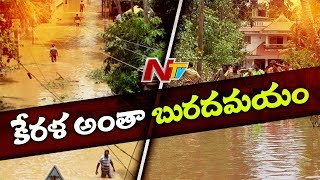 Kerala Floods : Ground Report on After Flood Situation In Chengannur City | NTV