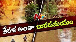 Kerala Floods : Ground Report on After Flood Situation In Chengannur City - NTV - netivaarthalu.com