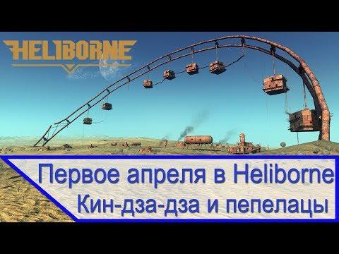 Кин-дза-дза с пепелацами в Heliborne - 1 апреля, обновление 0.92 и вертолеты в War Thunder