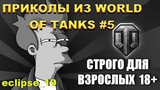 Приколы из World of Tanks #5 Строго для взрослых 18+
