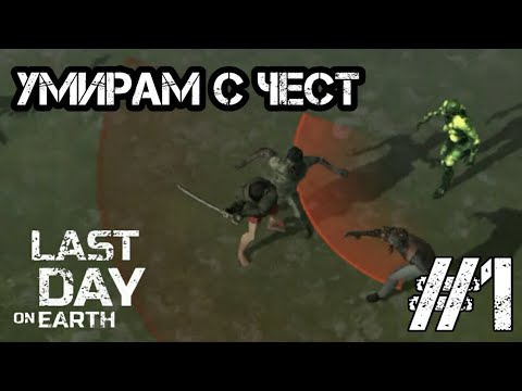Last Day on Earth BG: #1 - Умирам с чест!