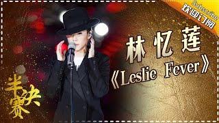 简直太炫酷!林忆莲西装热舞《Leslie forever》致敬张国荣 -《歌手2017》第12期 单曲The Singer【我是歌手官方频道】