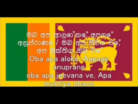 Sri Lanka Matha -national Anthem Of Sri Lanka- video