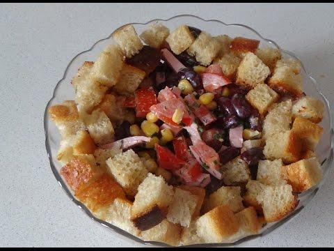 74. Салат с фасолью и сухариками