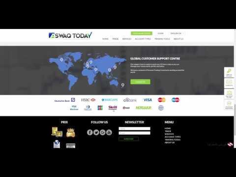 إستعراض شرکة AswaqToday بواسطة PFOREX.COM