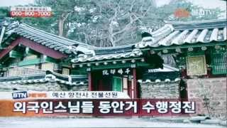 Foreign Monks at Hyang Chon Sa (Korean TV)