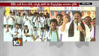 YCP Leaders Serious Comments on CM Ramesh Hunger Strike | #KadapaSteelPlant