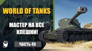 World of Tanks #49, Emil I, Вестфилд, МАСТЕР НА ВСЕ КЛЕШНИ!