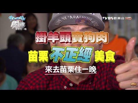 台綜-食尚玩家-20161205 【苗栗】掛羊頭賣狗肉!不正經美食