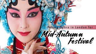 Live: Peking Opera in London for Mid-Autumn Festival伦敦戏迷庆中秋