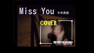 【今井美樹】Miss You(歌詞付き) by桃乃花