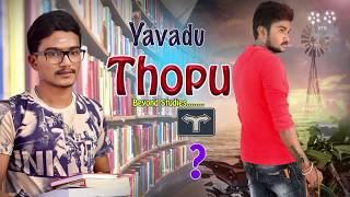 Yavadu Thopu ll Telugu Short film 2018 ll
