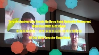 Toronto Anniversary Events On Hong Kong Umbrella Movement-Chat With Alex Chow香港雨傘運動一周年多倫多活動-與周永康對話