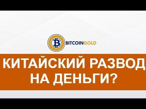 Bitcoin Gold – китайский развод на деньги или народный биткоин?