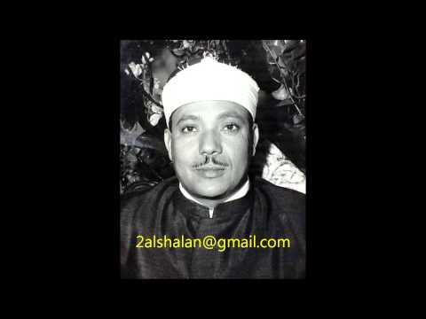 Abdulbaset Abdusamad -  Kahf - Saudi Radio