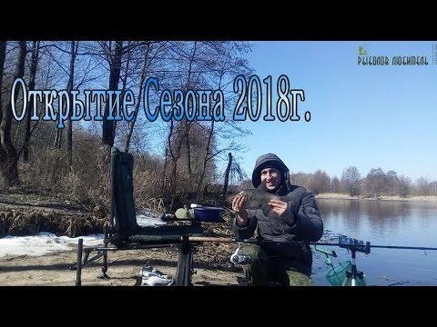Открытие Фидерного Сезона. Март 2018г.. Река. Фидер. Ловля.
