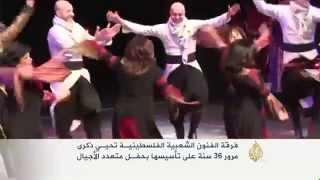 فرقة الفنون الشعبية الفلسطينية تحيي الذكرى 36 لتأسيسها
