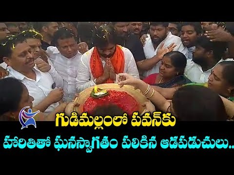 Pawan Kalyan Visits Gudimallam Temple | Pawan Kalyan At Srikalahasti Temple | 70MM Telugu Movie