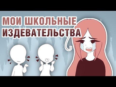 Мои Издевательства В Школе ● Русский Дубляж