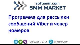 Программа для рассылки сообщений Вайбер- Queen Вайбер Marketing -  чекер номеров -Квин Вайбер.