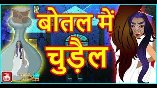 बोतल में चुड़ैल || botal mein chudail || Ghost in the bottle || Horror Stories || Kahanion Ka Khazana