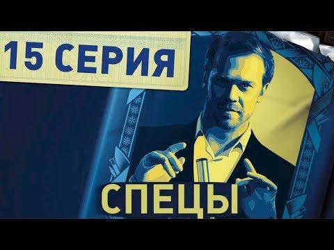 Спецы (Серия 15)