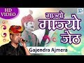 गजेंद्र अजमेरा का नया धमाकेदार Dj Song 2017 | राजस्थानी Live Dance | Gajyo Gajyo Jeth | Full Video