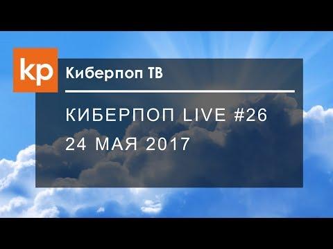 Киберпоп LIVE #26