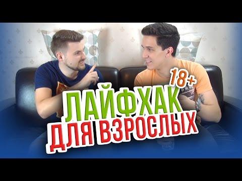 ЛАЙФХАК ДЛЯ ВЗРОСЛЫХ. 18+