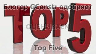 Оцениваем канал Top Five
