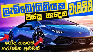 Lamborghini Cool Features (Sinhala) Review